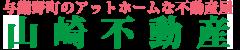 山崎不動産---与謝野町の不動産屋さん